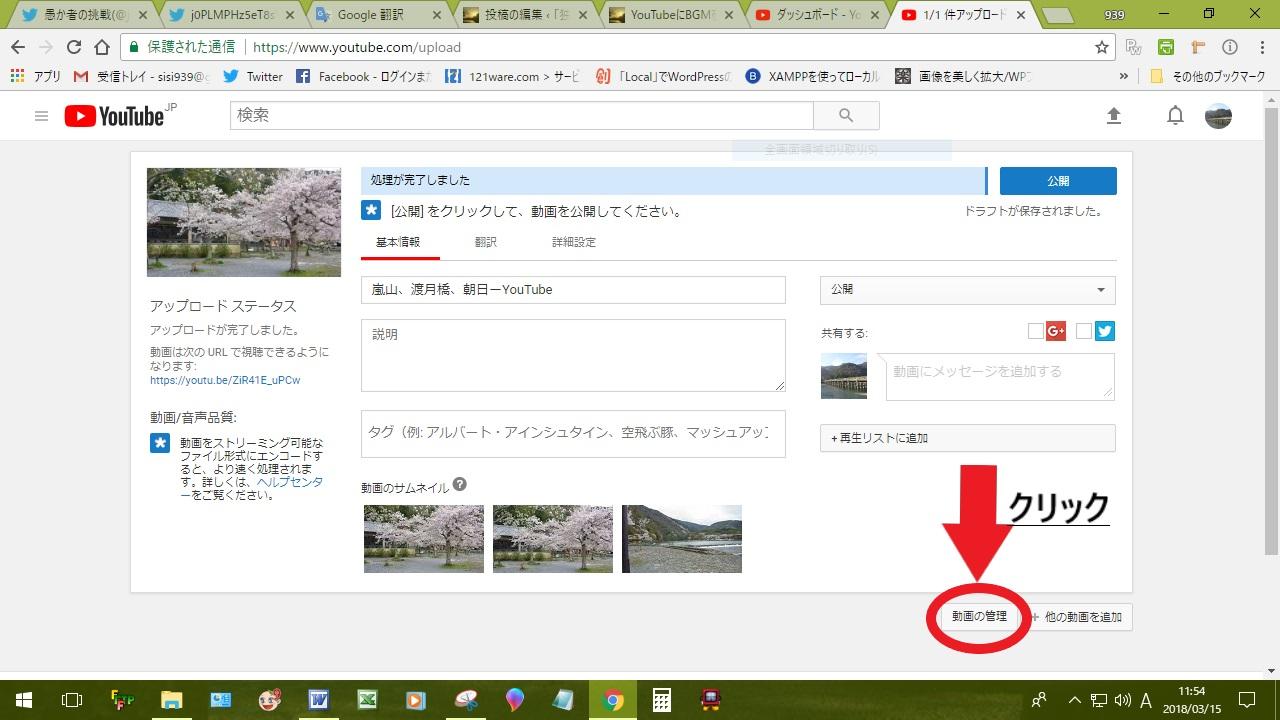 YouTubeの動画の管理をクリック