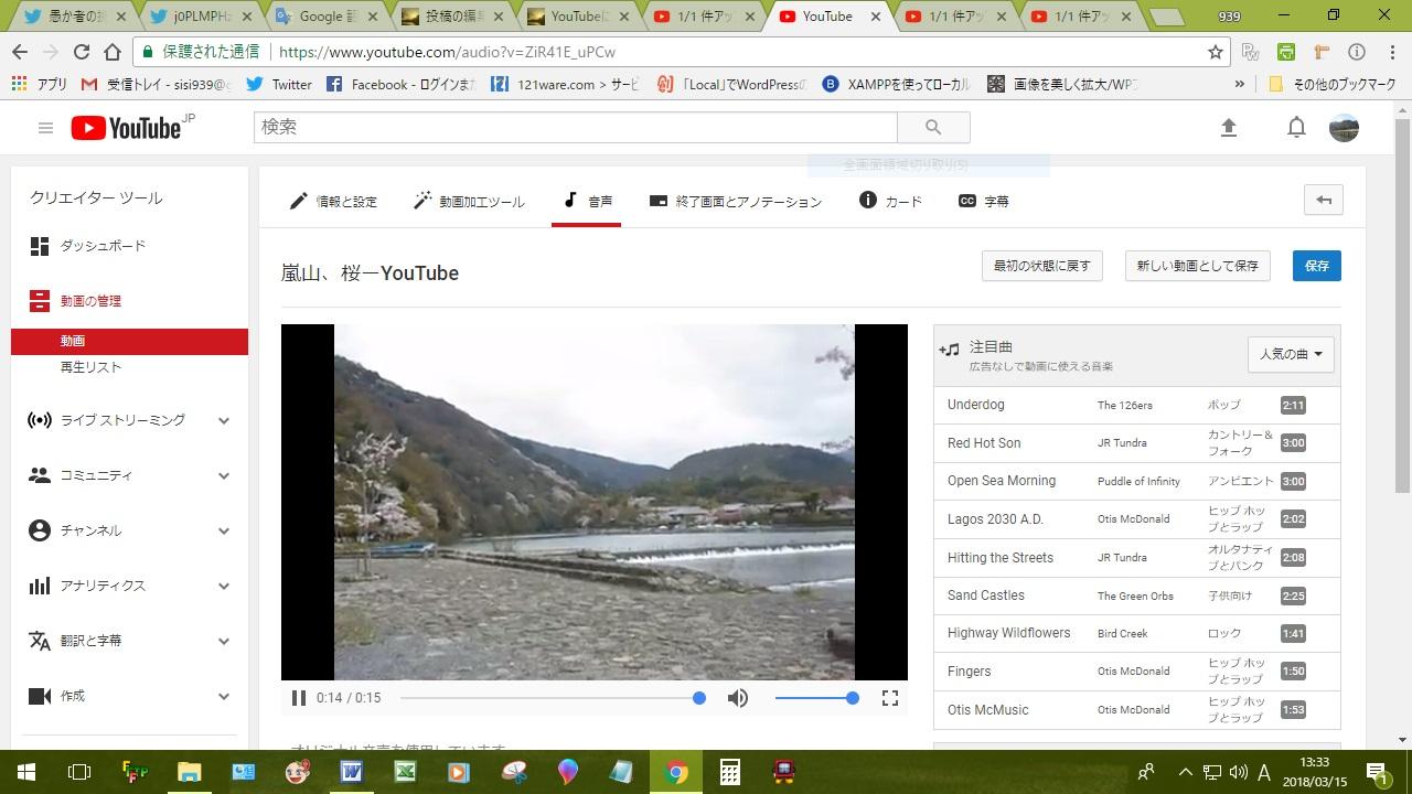 YouTubeの動画加工ツール