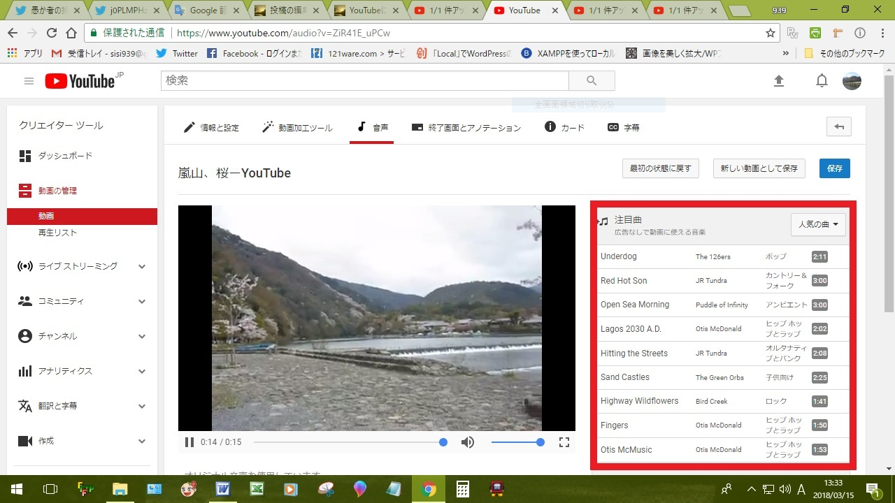 YouTubeでBGMを付けた動画完了