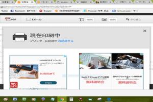 グーグル拡張「PrintFriendly&PDF」のトップページ