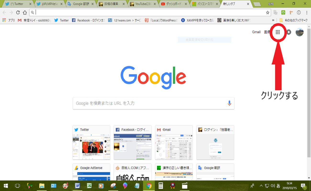 グーグルクローム画面