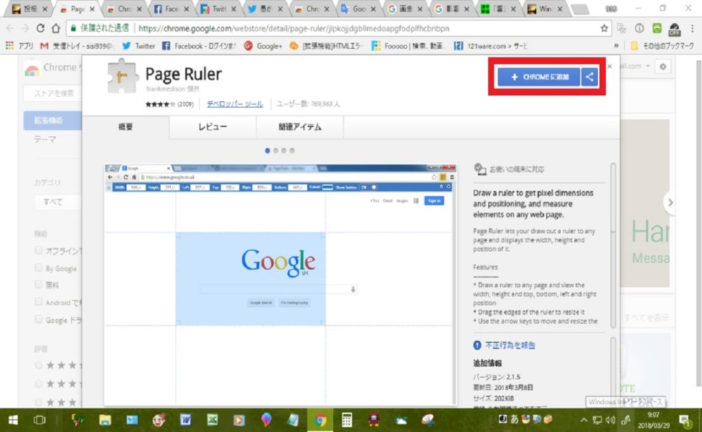 拡張機能「Page Ruler(ページルーラ)