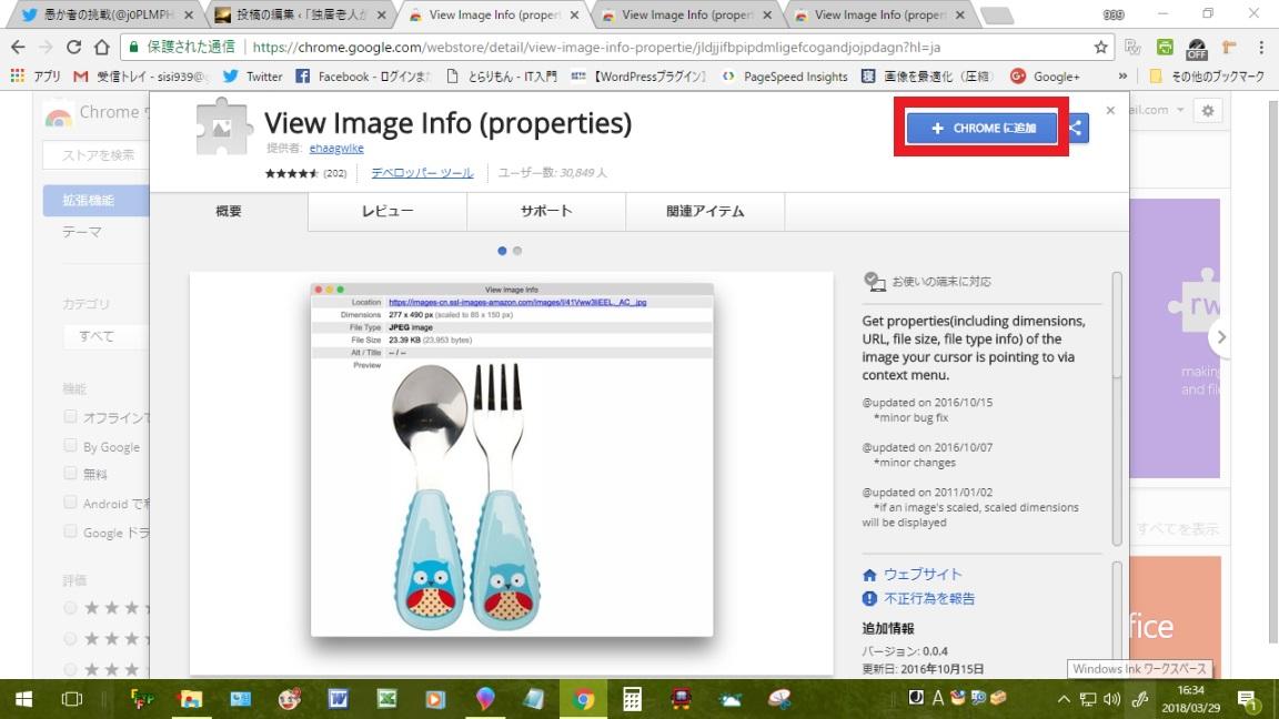 Google拡張機能View Image Info (properties)「CHROMEに追加」をクリックします。