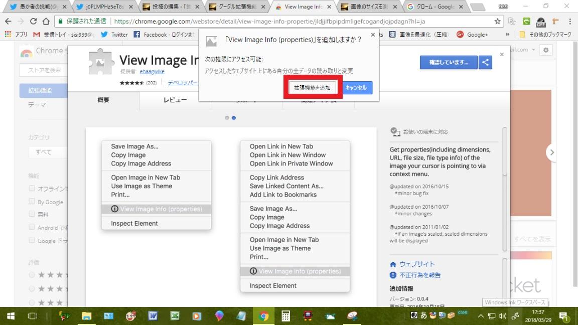 View Image Info (properties)「拡張機能を追加」をクリック