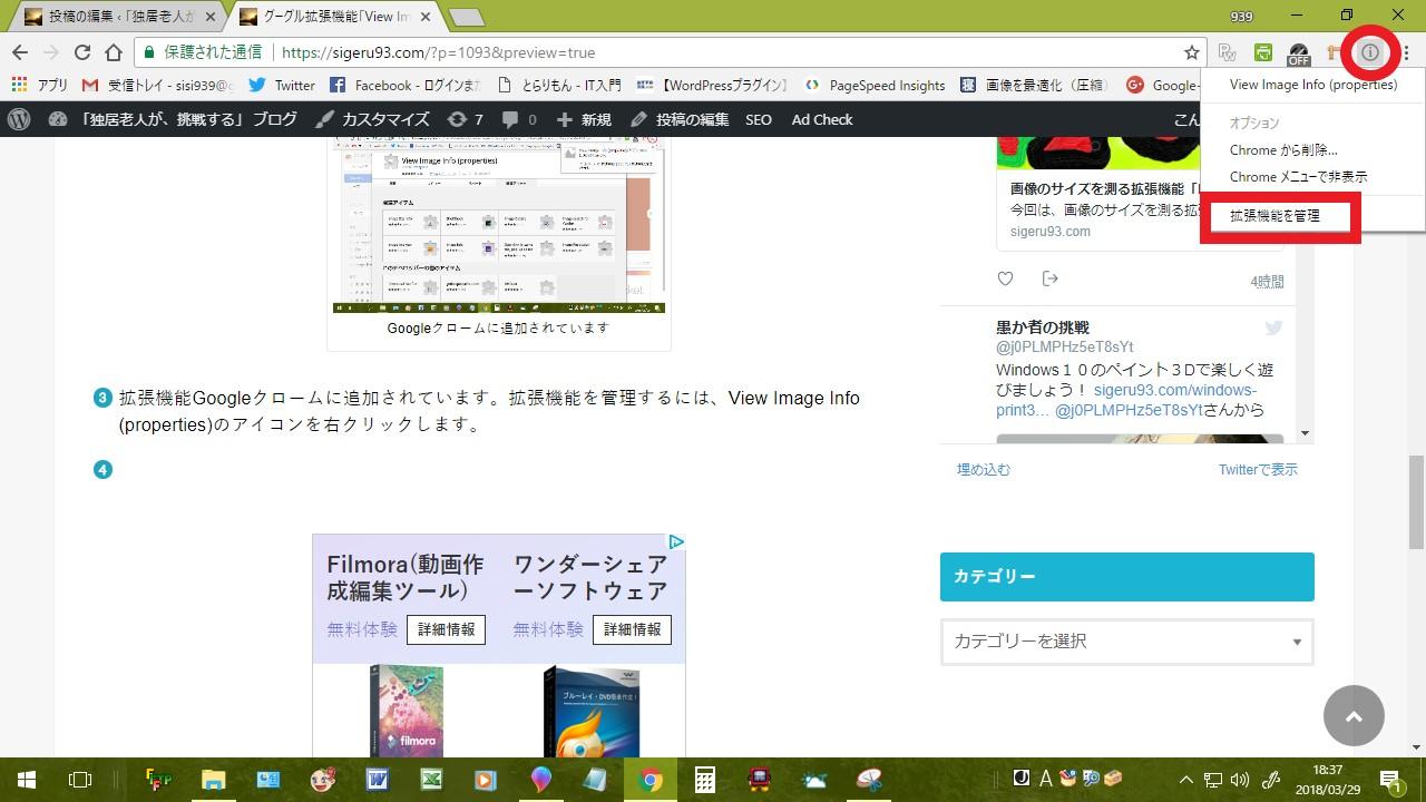 拡張機能を管理するには、View Image Info (properties)のアイコンを右クリック