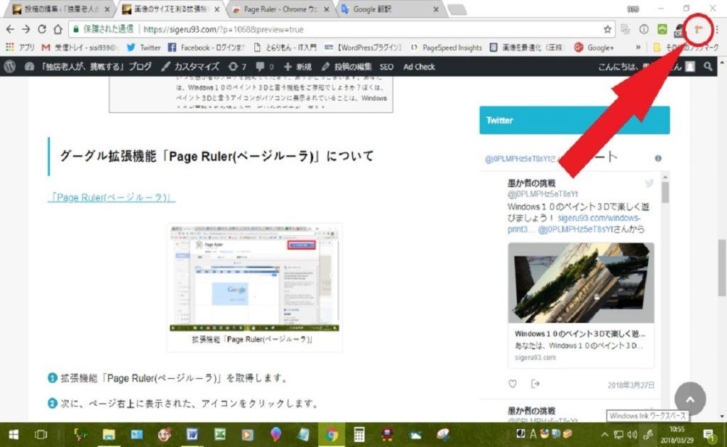 グーグル拡張機能「Page Ruler(ページルーラ)」について