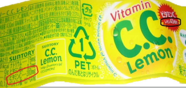 CC レモン