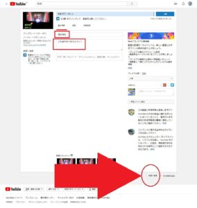 動画の管理をクリック