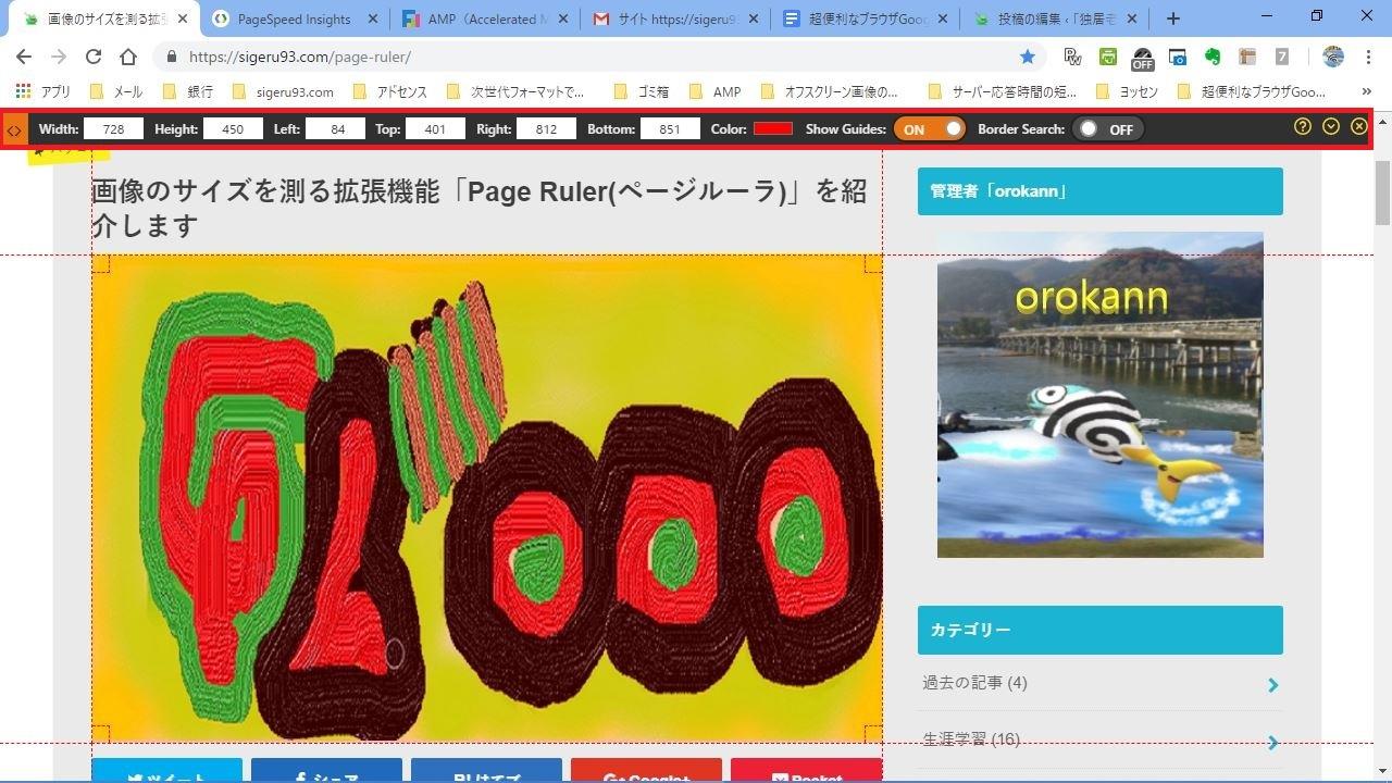 Page Ruler(ページルーラ)オンの状態