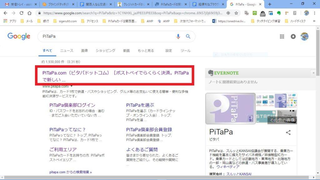ネットでPiTaPa(ピタパ)と検索