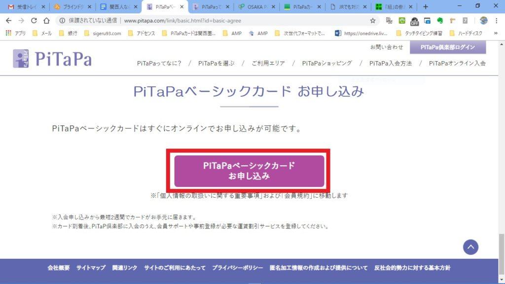 Pitapa 倶楽部 ログイン