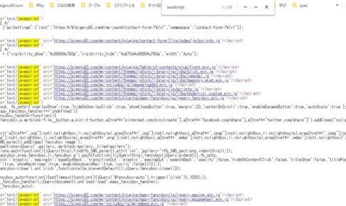 ページソースの画像